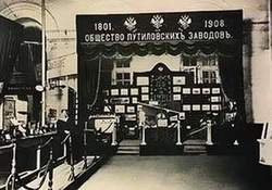 The first Moscow Marine Exhibition